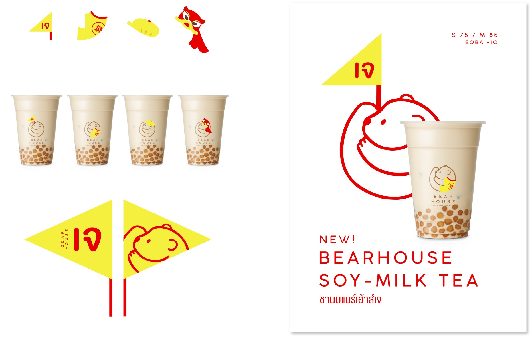 Bearhouse yindee design7